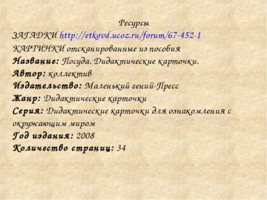 Ресурсы ЗАГАДКИ http://etkovd.ucoz.ru/forum/67-452-1 КАРТИНКИ отсканированные...