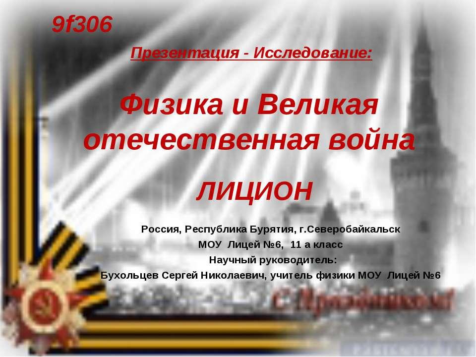 Физика и Великая отечественная война Россия, Республика Бурятия, г.Северобайк...