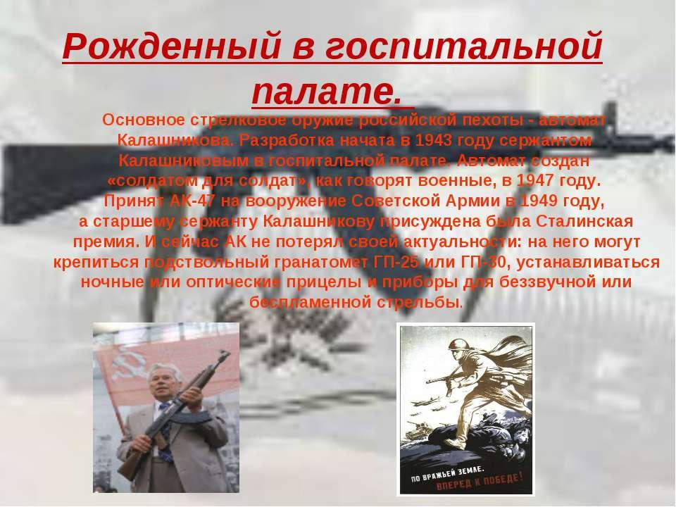 Рожденный в госпитальной палате. Основное стрелковое оружие российской пехоты...