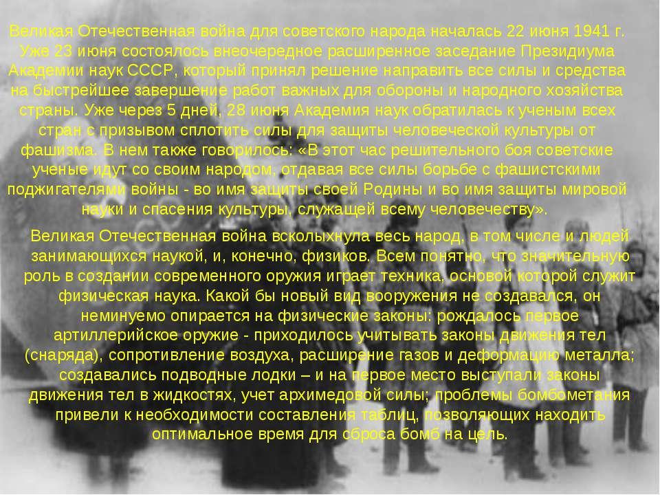 Великая Отечественная война для советского народа началась 22 июня 1941 г. Уж...