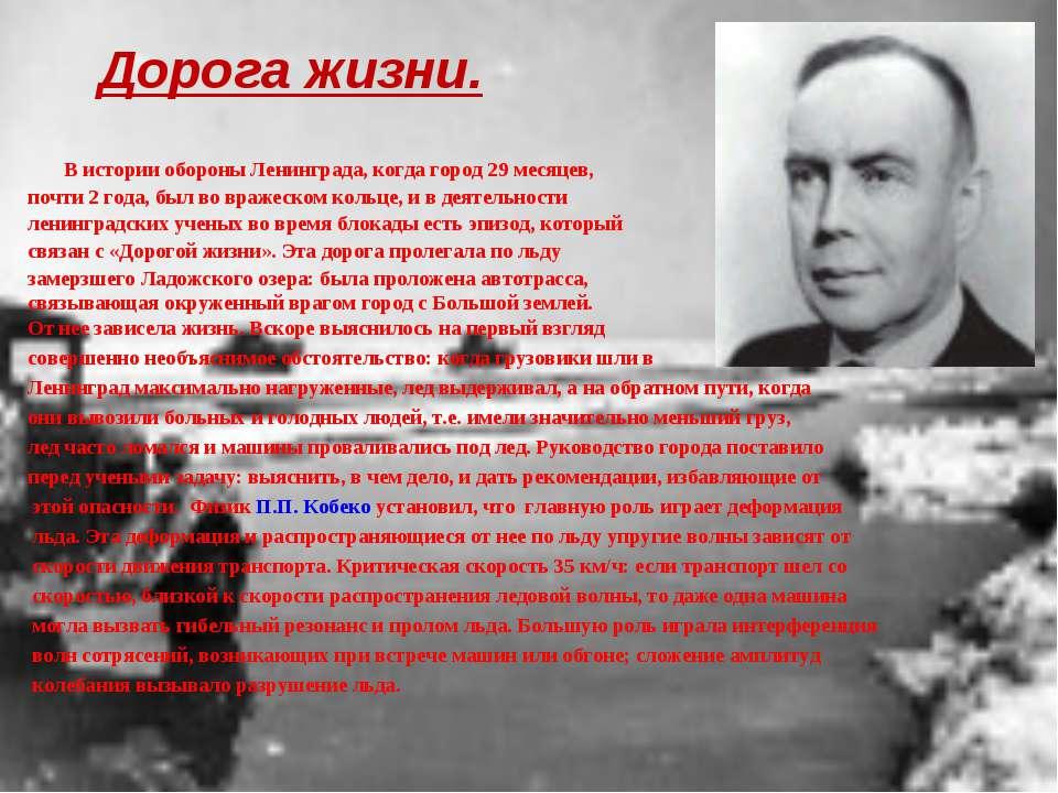 Дорога жизни. В истории обороны Ленинграда, когда город 29 месяцев, почти 2 г...