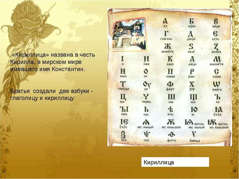 . «Кириллица» названа в честь Кирилла, в мирском мире имевшего имя Константин...