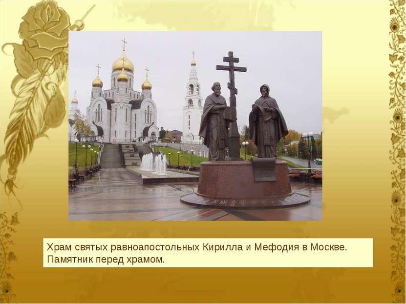 Храм святых равноапостольных Кирилла и Мефодия в Москве. Памятник перед храмом.