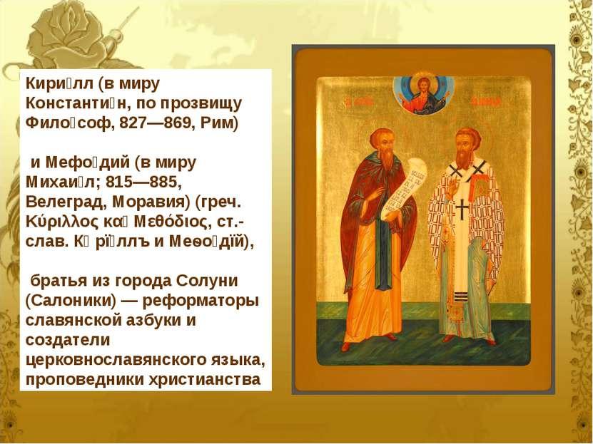 Кири лл (в миру Константи н, по прозвищу Фило соф, 827—869, Рим) и Мефо дий (...