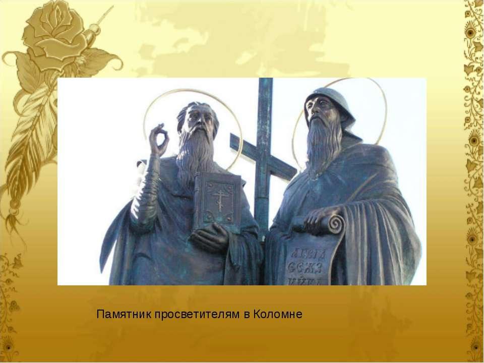 Памятник просветителям в Коломне