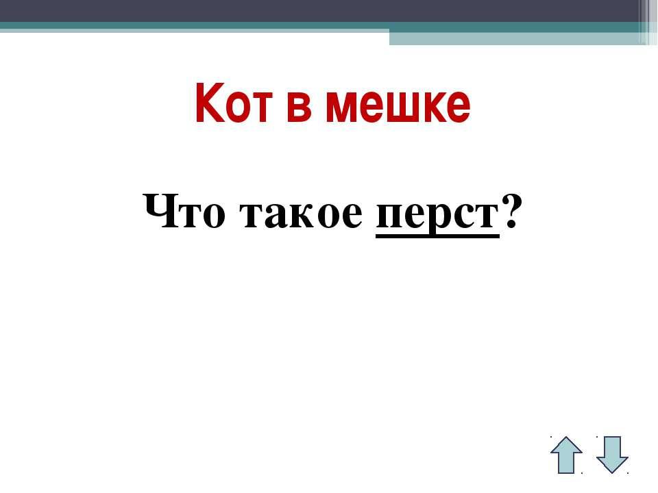 Кот в мешке Что такое перст?
