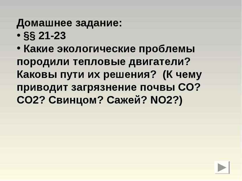 Домашнее задание: §§ 21-23 Какие экологические проблемы породили тепловые дви...