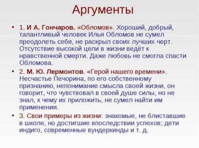 Аргументы 1. И А. Гончаров. «Обломов». Хороший, добрый, талантливый человек И...