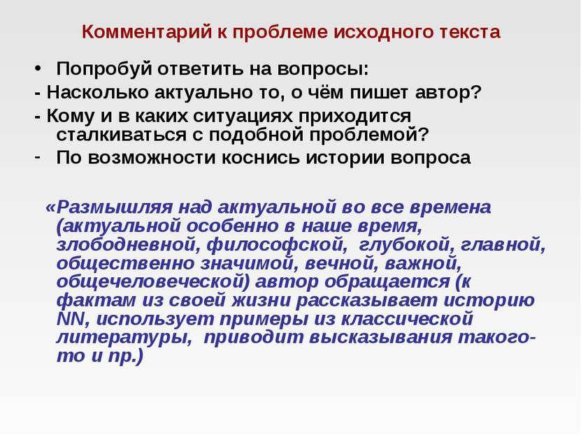 Комментарий к проблеме исходного текста Попробуй ответить на вопросы: - Наско...
