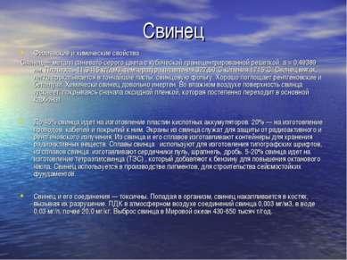 Свинец Физические и химические свойства Свинец — металл синевато-серого цвета...