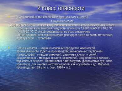 2 класс опасности Высокоопасные минеральные и органические кислоты: 1.Серная ...