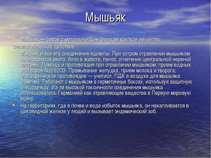 Мышьяк Мышьяк — серое с металлическим блеском хрупкое вещество Физиологическо...