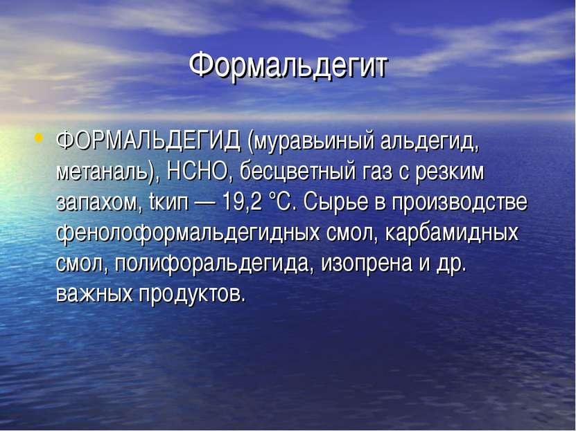 Формальдегит ФОРМАЛЬДЕГИД (муравьиный альдегид, метаналь), HCHO, бесцветный г...