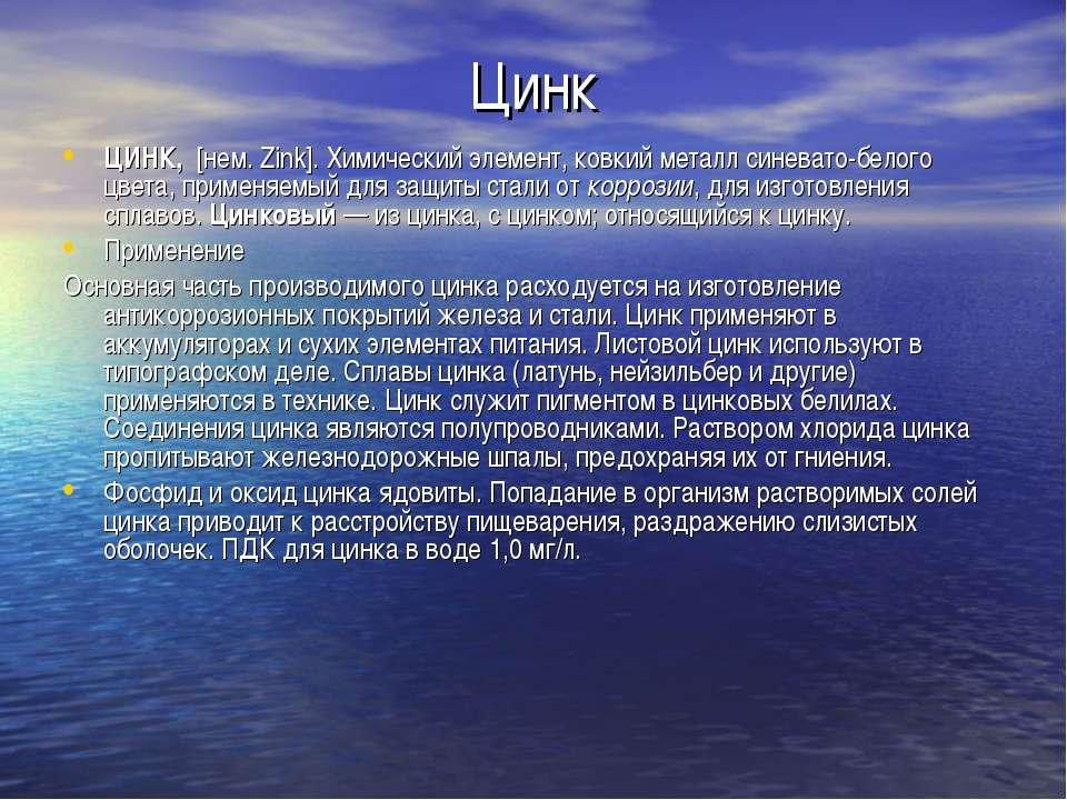 Цинк ЦИНК, [нем. Zink]. Химический элемент, ковкий металл синевато-белого цве...
