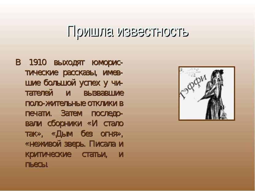 Пришла известность В 1910 выходят юморис-тические рассказы, имев-шие большой ...