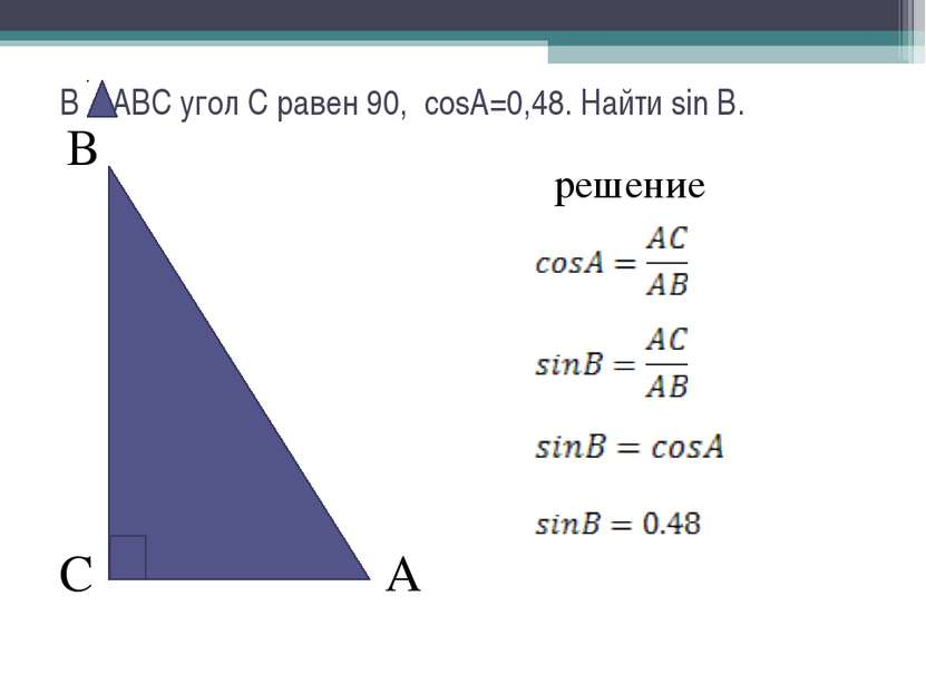 В А С В АВС угол С равен 90, cosА=0,48. Найти sin В. решение