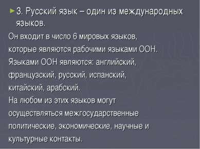 3. Русский язык – один из международных языков. Он входит в число 6 мировых я...