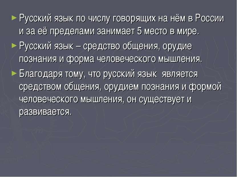 Русский язык по числу говорящих на нём в России и за её пределами занимает 5 ...