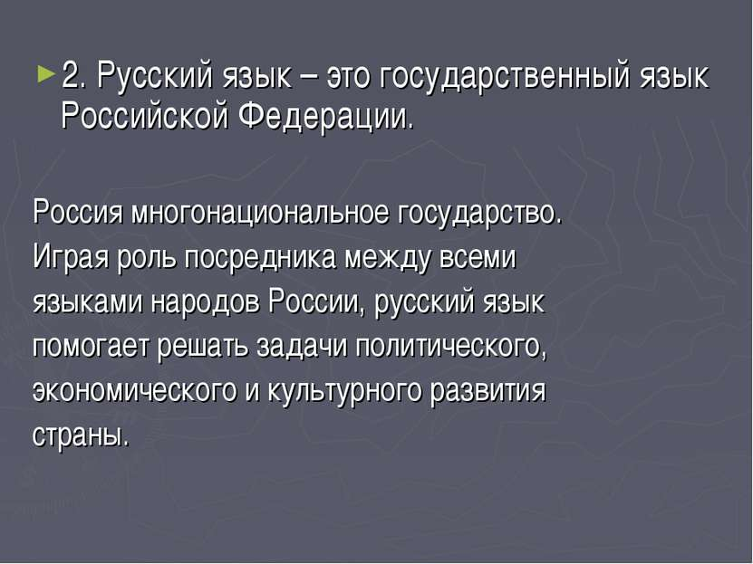 2. Русский язык – это государственный язык Российской Федерации. Россия много...