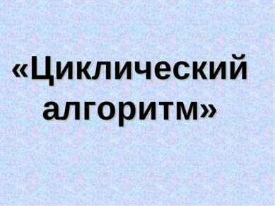 «Циклический алгоритм»