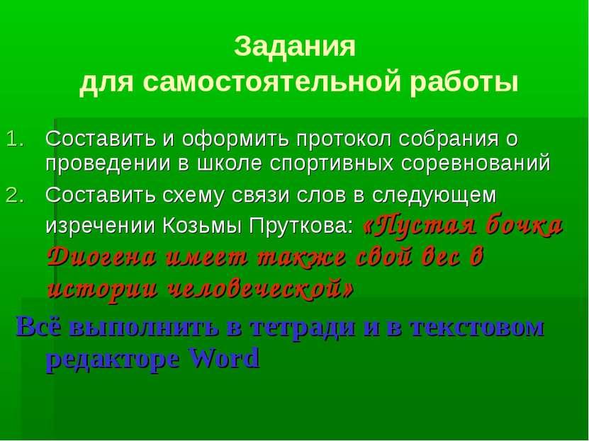 Задания для самостоятельной работы Составить и оформить протокол собрания о п...
