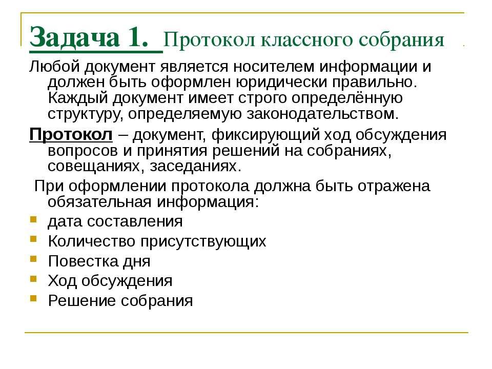 Задача 1. Протокол классного собрания Любой документ является носителем инфор...