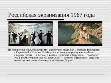 Российская экранизация 1967 года На мой взгляд, самыми лучшими моментами стал...