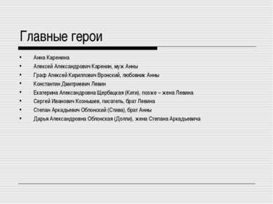 Главные герои Анна Каренина Алексей Александрович Каренин, муж Анны Граф Алек...