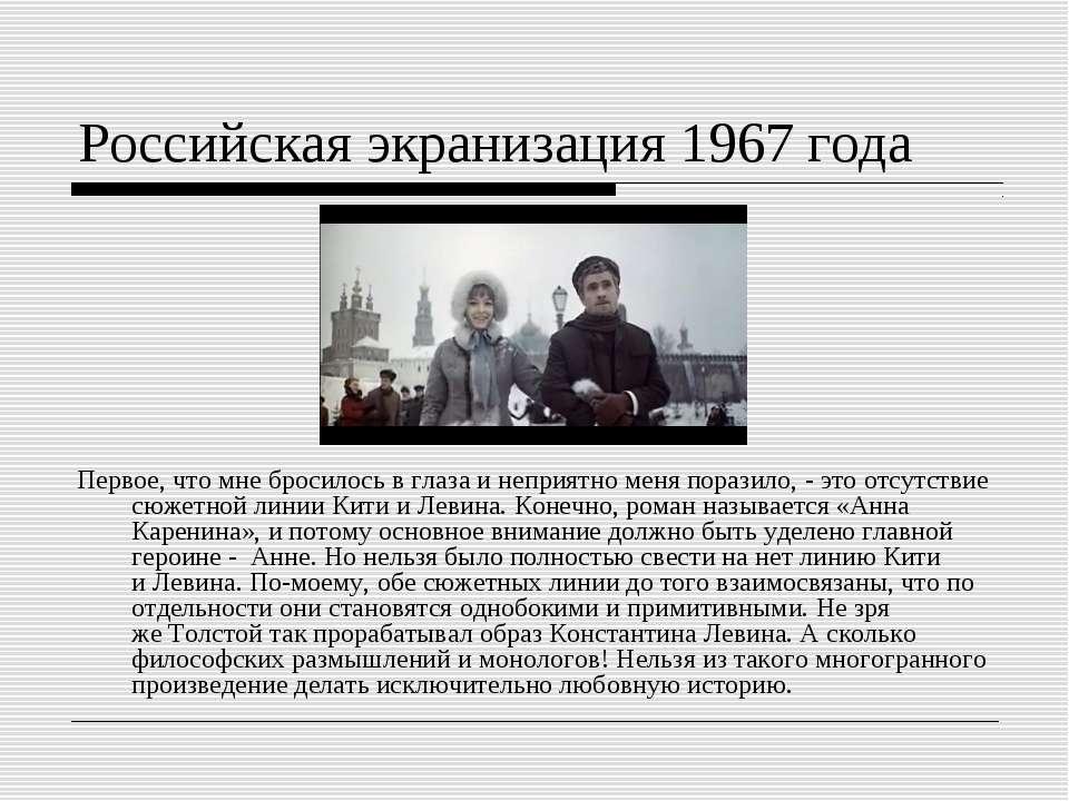 Российская экранизация 1967 года Первое, чтомне бросилось вглаза инеприятн...