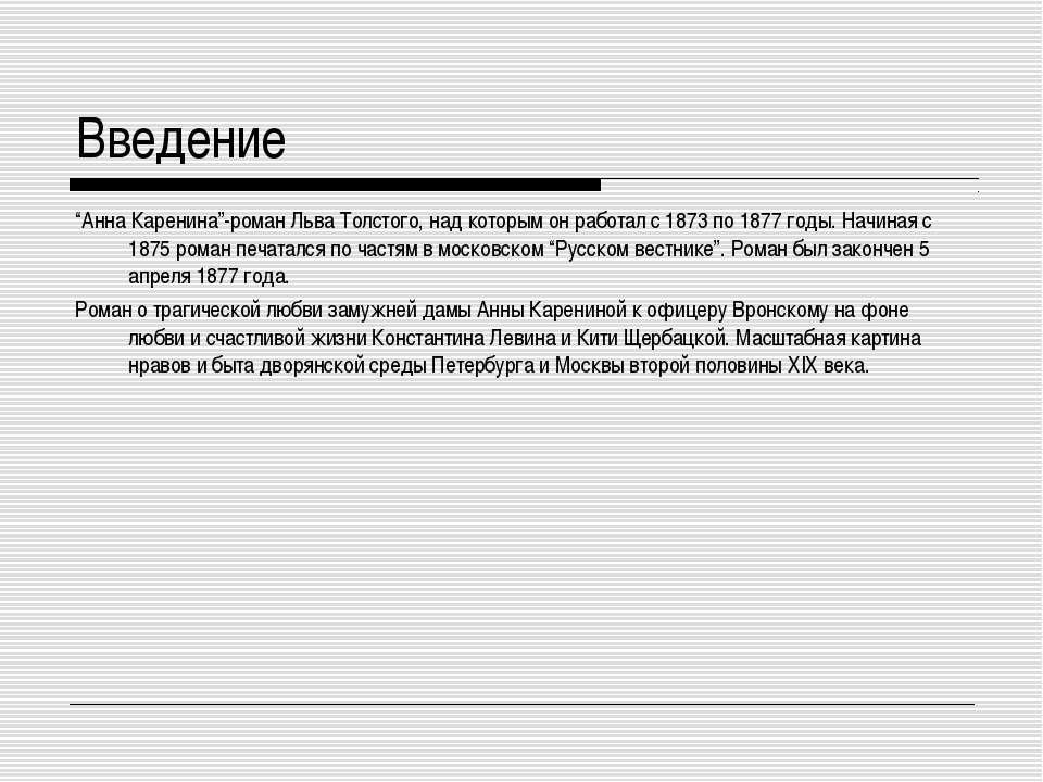 """Введение """"Анна Каренина""""-роман Льва Толстого, над которым он работал с 1873 п..."""