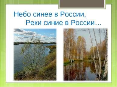 Небо синее в России, Реки синие в России…