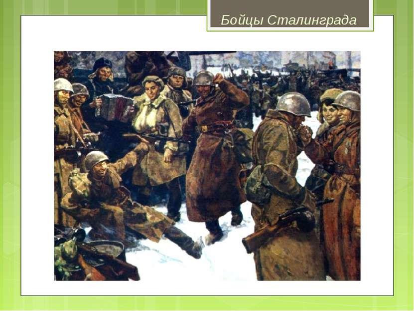 Бойцы Сталинграда