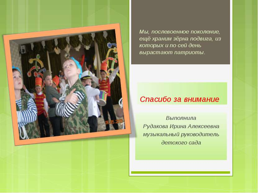 Спасибо за внимание Выполнила Рудакова Ирина Алексеевна музыкальный руководит...