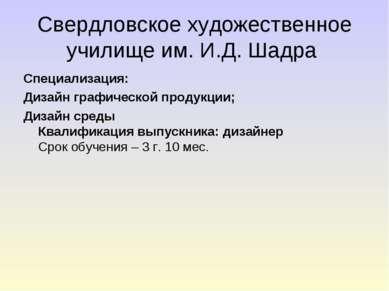 Свердловское художественное училище им. И.Д. Шадра Специализация: Дизайн граф...