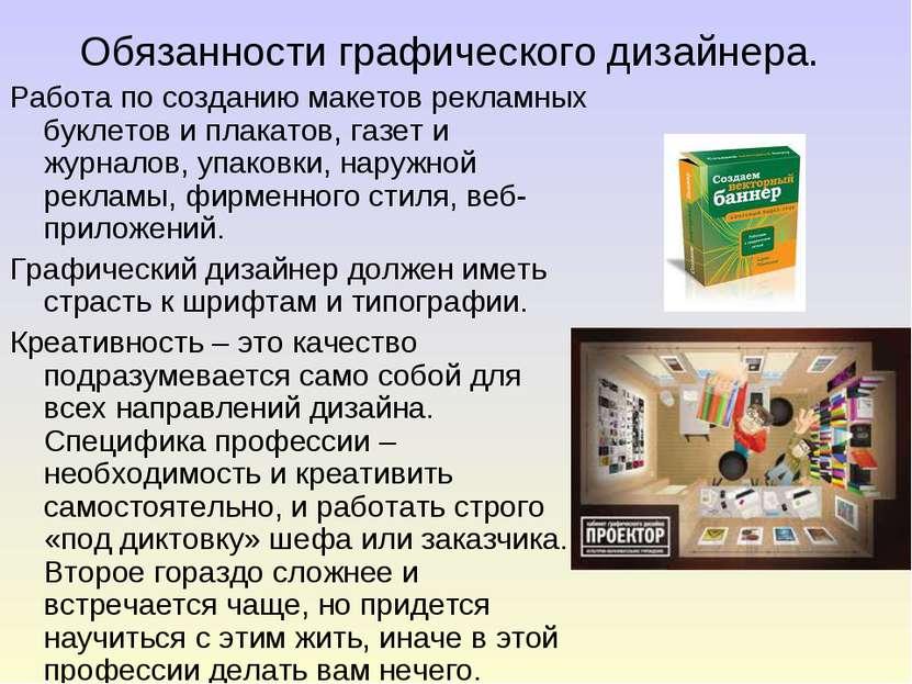 Обязанности графического дизайнера. Работа по созданию макетов рекламных букл...