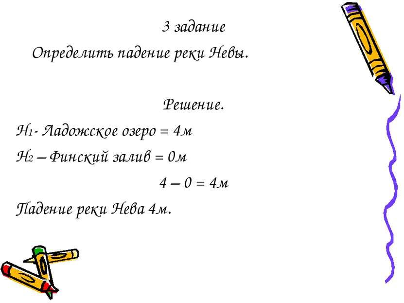 3 задание Определить падение реки Невы. Решение. Н1- Ладожское озеро = 4м Н2 ...