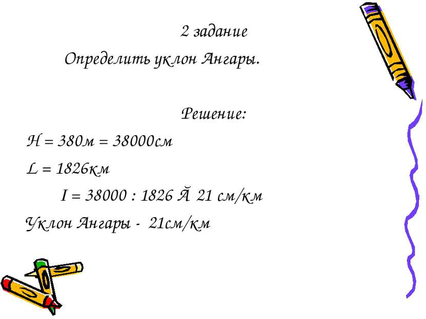 2 задание Определить уклон Ангары. Решение: Н = 380м = 38000см L = 1826км I =...