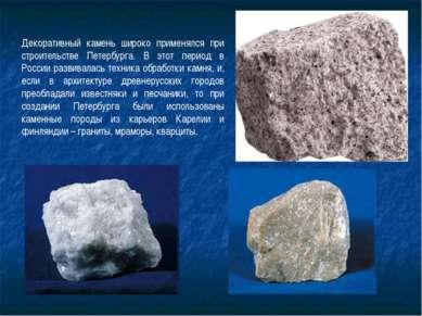 Декоративный камень широко применялся при строительстве Петербурга. В этот пе...