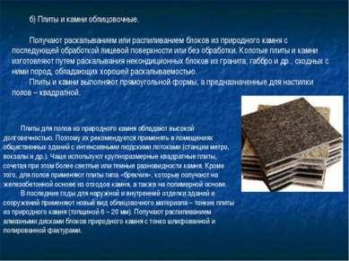 б) Плиты и камни облицовочные. Получают раскалыванием или распиливанием блоко...