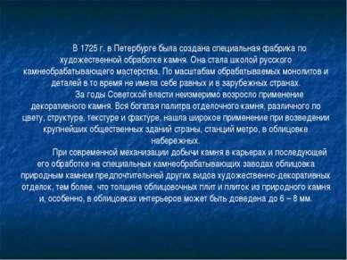 В 1725 г. в Петербурге была создана специальная фабрика по художественной обр...