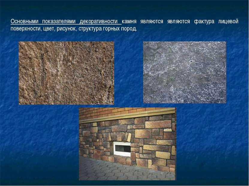 Основными показателями декоративности камня являются являются фактура лицевой...
