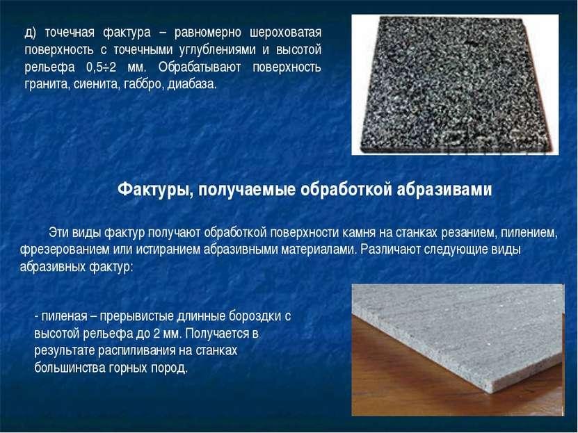 д) точечная фактура – равномерно шероховатая поверхность с точечными углублен...