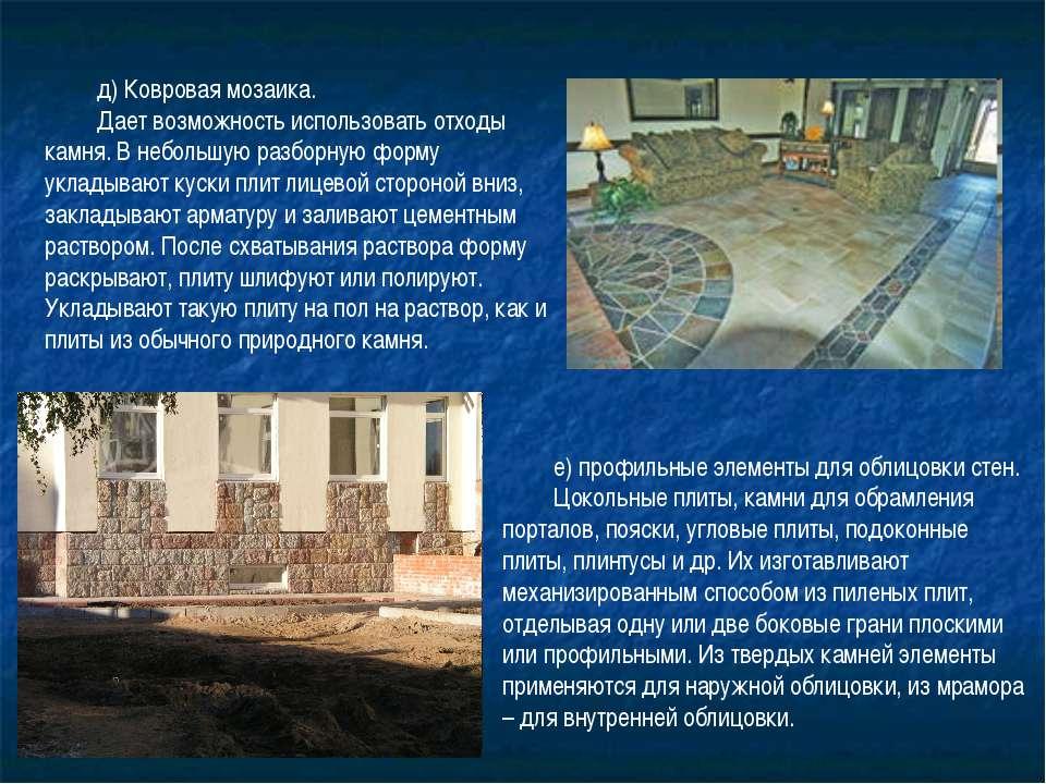 д) Ковровая мозаика. Дает возможность использовать отходы камня. В небольшую ...