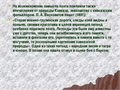 На возникновение замысла поэта повлияли также впечатления от природы Кавказа,...