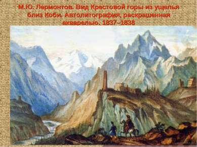 М.Ю. Лермонтов. Вид Крестовой горы из ущелья близ Коби. Автолитография, раскр...