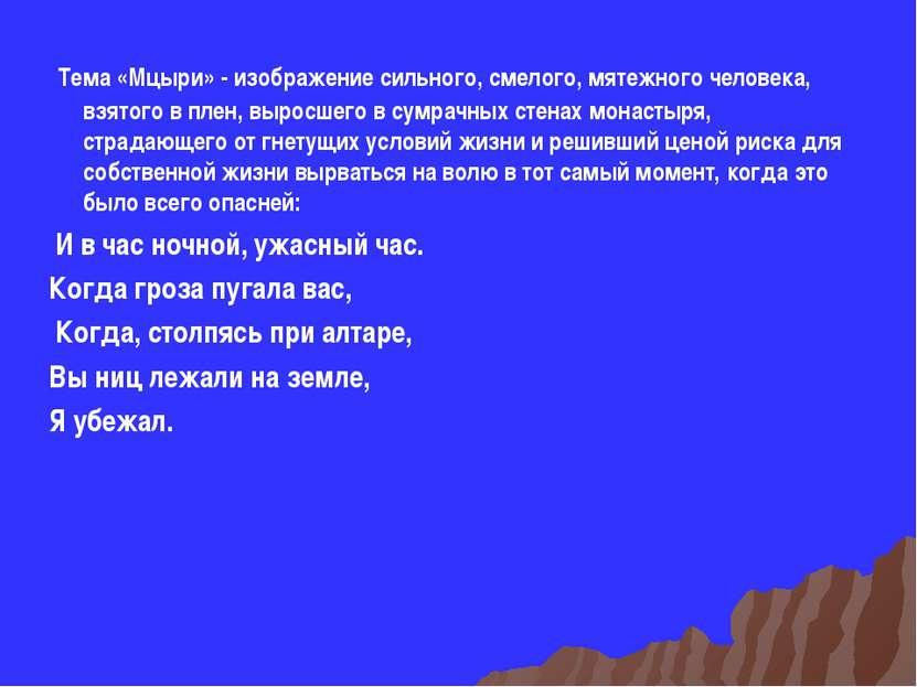 Тема «Мцыри» - изображение сильного, смелого, мятежного человека, взятого в п...