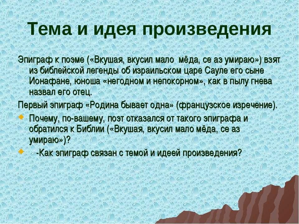 Тема и идея произведения Эпиграф к поэме («Вкушая, вкусил мало мёда, се аз ум...
