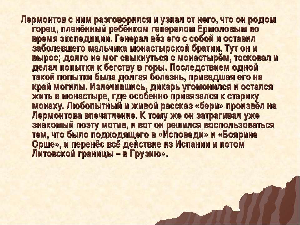 Лермонтов с ним разговорился и узнал от него, что он родом горец, пленённый р...