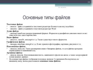 Основные типы файлов Текстовые файлы - имя.txt – файл созданный в текстовом р...