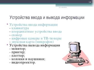 Устройства ввода и вывода информации Устройства ввода информации - клавиатура...